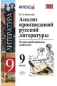 Анализ произведений русской литературы 9 кл